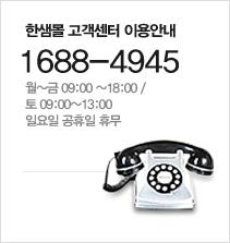 �ѻ�� �?���� �̿�ȳ� / 1688-4945 / ��~�� 09:00 ~18:00 / �� 09:00~13:00 �Ͽ��� ������ ��